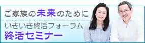 終活セミナーのご紹介ページ