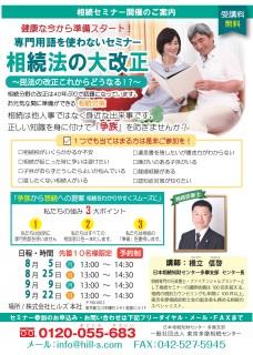 橋立さんセミナー (2)