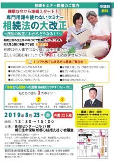 相続セミナー橋立さん(朝日生命)2 (3)
