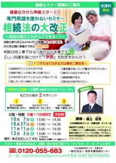 山田作業:相続セミナー10月~12月4回ai (2)