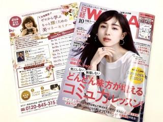 日経ウーマン2020.9.7jpg